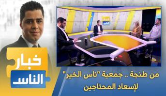 """خبار الناس > من طنجة..جمعية """"ناس الخير"""" لإسعاد المحتاجين"""