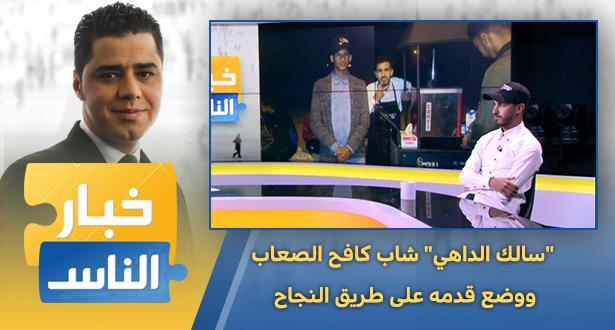 """""""سالك الداهي"""" شاب كافح الصعاب ووضع قدمه على طريق النجاح"""