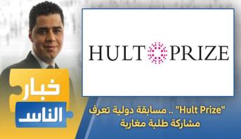 """خبار الناس > """"Hult Prize"""" .. مسابقة دولية تعرف مشاركة طلبة مغاربة"""
