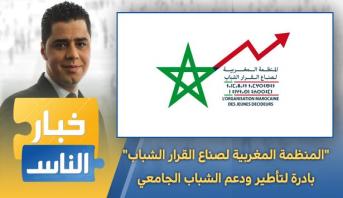"""خبار الناس > """"المنظمة المغربية لصناع القرار الشباب"""" بادرة لتأطير ودعم الشباب الجامعي"""