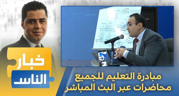 مبادرة التعليم للجميع ، محاضرات عبر البث المباشر
