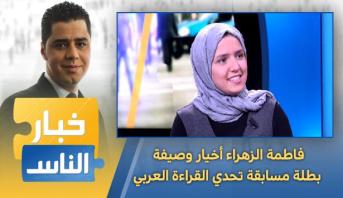 خبار الناس > فاطمة الزهراء أخيار وصيفة بطلة مسابقة تحدي القراءة العربي