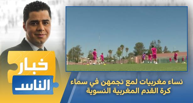 نساء مغربيات لمع نجمهن في سماء كرة القدم المغربية النسوية