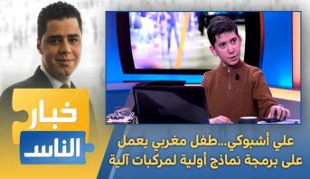 خبار الناس > علي أشبوكي...طفل مغربي يعمل على برمجة نماذج أولية لمركبات آلية