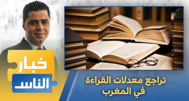 تراجع معدلات القراءة في المغرب