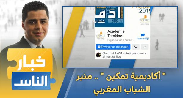 """خبار الناس > """"أكاديمية تمكين"""" .. منبر الشباب المغربي"""