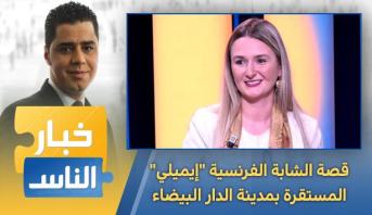 """خبار الناس > قصة الشابة الفرنسية """"إيميلي"""" المستقرة بمدينة الدار البيضاء"""
