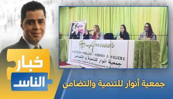 خبار الناس > جمعية أنوار للتنمية والتضامن