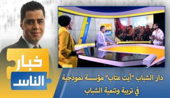 """خبار الناس > دار الشباب """"آيت عتاب"""" مؤسسة نموذجية في تربية وتنمية الشباب"""