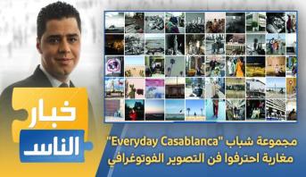 """خبار الناس > """"Everyday Casablanca"""" مجموعة شباب مغاربة احترفوا فن التصوير الفوتوغرافي"""