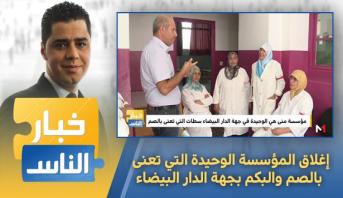 خبار الناس > إغلاق المؤسسة الوحيدة التي تعنى بالصم والبكم بجهة الدار البيضاء سطات