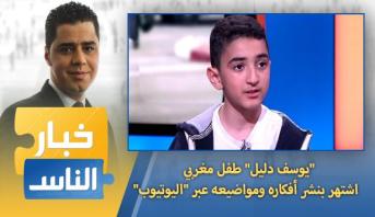 """خبار الناس > """"يوسف دليل طفل مغربي اشتهر بنشر أفكاره ومواضيعه عبر """"اليوتيوب"""