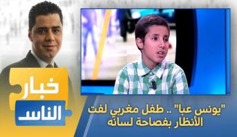 """خبار الناس > """"يونس عبا"""" .. طفل مغربي لفت الأنظار بفصاحة لسانه"""