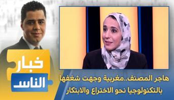 خبار الناس > هاجر المصنف..مغربية وجهت شغفها بالتكنولوجيا نحو الاختراع والابتكار