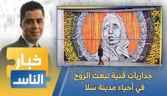خبار الناس > جداريات فنية تبعث الروح في أحياء مدينة سلا