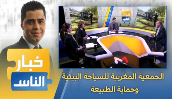 خبار الناس > الجمعية المغربية للسياحة البيئية وحماية الطبيعة