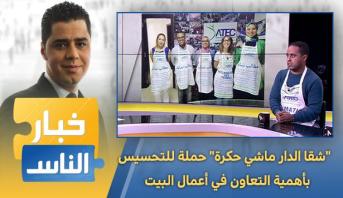 """خبار الناس > """"شقا الدار ماشي حكرة"""" حملة للتحسيس بأهمية التعاون في أعمال البيت"""