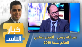 خبار الناس > عبد الله وهبي .. أفضل معلمي العالم لسنة 2019