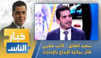 خبار الناس > سعيد الفلاق .. كاتب مغربي فائز بجائزة الإبداع بالإمارات