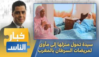 خبار الناس > سيدة تحول منزلها إلى مأوى لمريضات السرطان بالمغرب