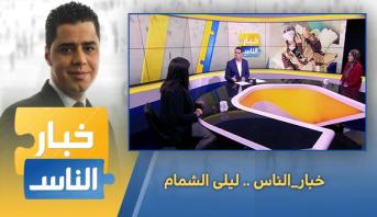 خبار الناس > خبار_الناس .. ليلى الشمام#