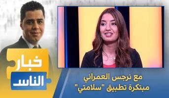 """خبار الناس > خبار الناس مع نرجس العمراني مبتكرة تطبيق """"سلامتي"""""""