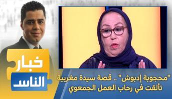 """خبار الناس > """"محجوبة إدبوش"""" .. قصة سيدة مغربية تألقت في رحاب العمل الجمعوي"""