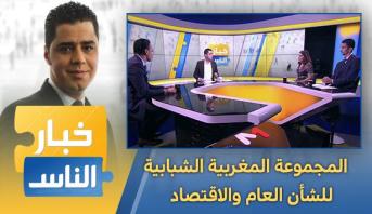 خبار الناس > المجموعة المغربية الشبابية للشأن العام والاقتصاد