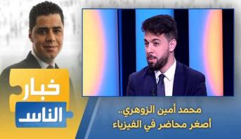 خبار الناس > محمد أمين الزوهري.. أصغر محاضر في الفيزياء