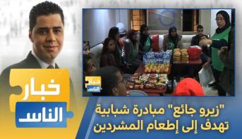 """خبار الناس > """"زيرو جائع"""" مبادرة شبابية تهدف إلى إطعام المشردين"""