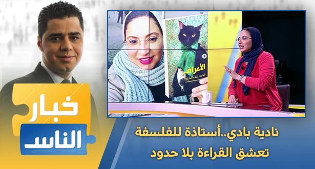 نادية بادي..أستاذة للفلسفة تعشق القراءة بلا حدود