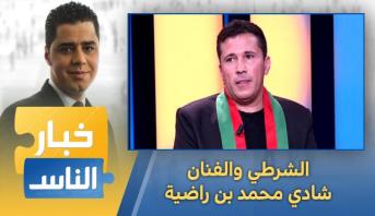 خبار الناس > الشرطي والفنان شادي محمد بن راضية