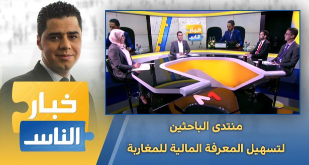 منتدى الباحثين لتسهيل المعرفة المالية للمغاربة