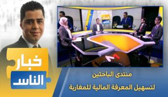 خبار الناس > منتدى الباحثين لتسهيل المعرفة المالية للمغاربة