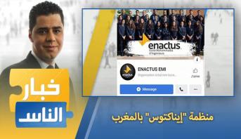 """خبار الناس > منظمة """"إيناكتوس"""" بالمغرب"""