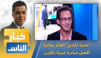 """خبار الناس > """"حمزة أحادي"""" الفائز بجائزة أفضل مبادرة عربية بالأردن"""