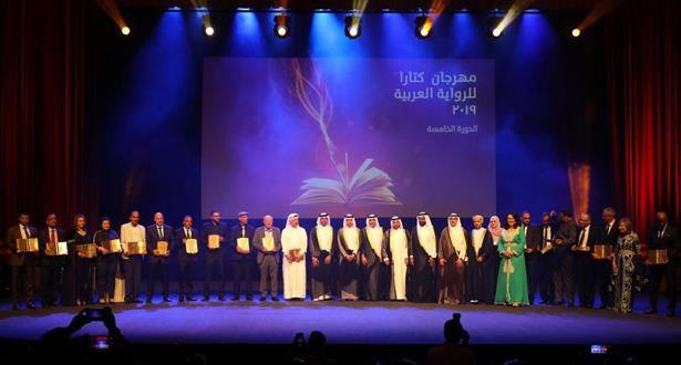 """مغربيان ضمن المتوجين بجائزة """"كتارا"""" للرواية العربية في دورتها الخامسة"""