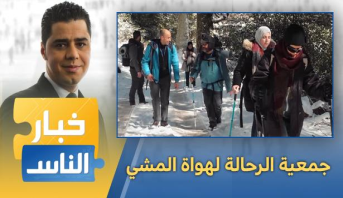خبار الناس > جمعية الرحالة لهواة المشي