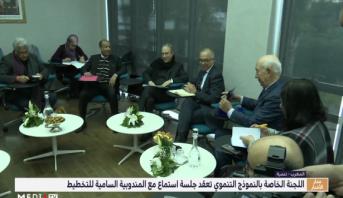 اللجنة الخاصة بالنموذج التنموي تعقد جلسة استماع مع المندوبية السامية للتخطيط