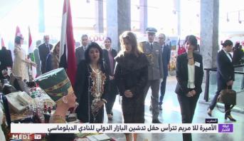 الرباط .. الأميرة للا مريم تترأس حفل تدشين البازار الدولي للنادي الدبلوماسي