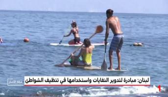 لبنان.. مبادرة لتدوير النفايات واستخدامها في تنظيف الشواطئ