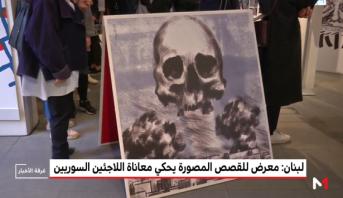 لبنان.. معرض للقصص المصورة يحكي معاناة اللاجئين السوريين