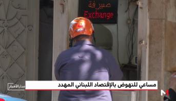 مساعي للنهوض بالاقتصاد اللبناني المهدد