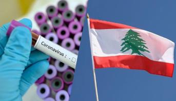 """لبنان.. ارتفاع حالات الإصابة بفيروس """"كورونا"""" إلى 548"""
