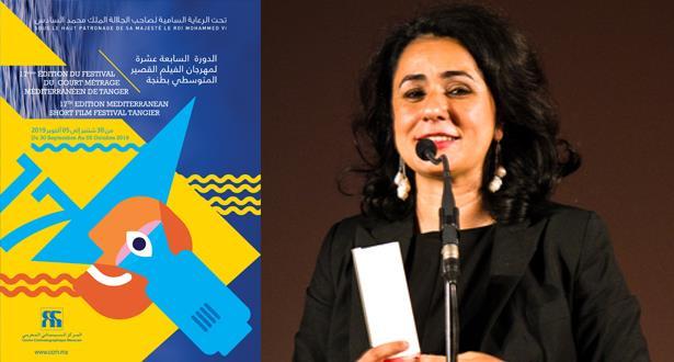 المخرجة المغربية ليلى كيلاني تترأس لجنة تحكيم مهرجان الفيلم القصير المتوسطي بطنجة