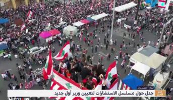 لبنان .. جدل حول مسلسل الاستشارات لتعيين وزير أول جديد