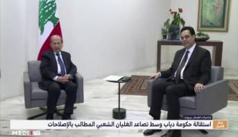 لبنان ينتظر المشاورات النيابية الممهدة لتعيين رئيس جديد للحكومة