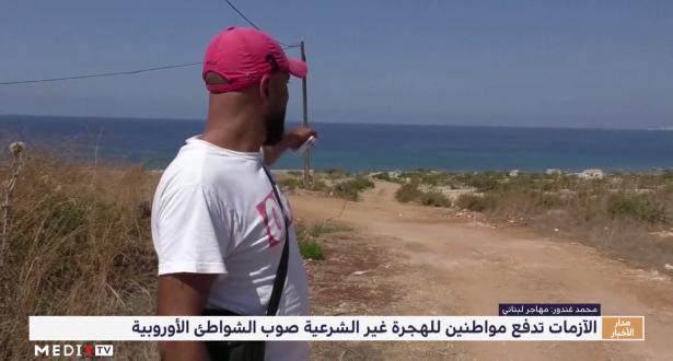 الآزمات تدفع مواطنين للهجرة غير الشرعية صوب الشواطئ الأوروبية