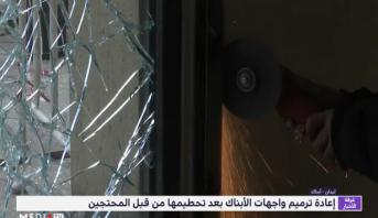 لبنان.. إعادة ترميم واجهات الأبناك بعد تحطيمها من قبل المحتجين