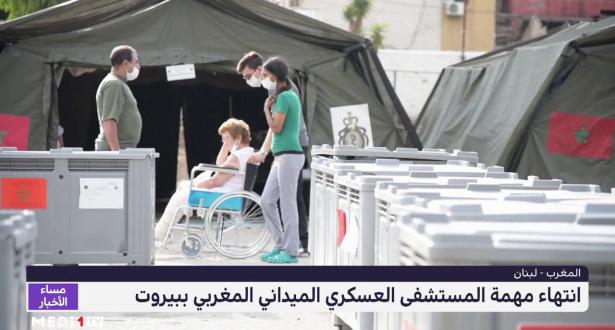 انتهاء مهمة المستشفى العسكري الميداني المغربي ببيروت